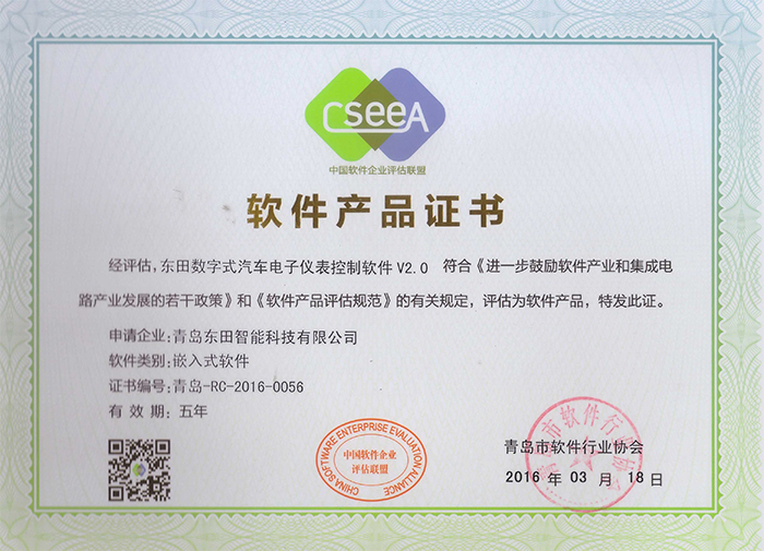 软件产品证书(数字式汽车仪表电子控制软件)
