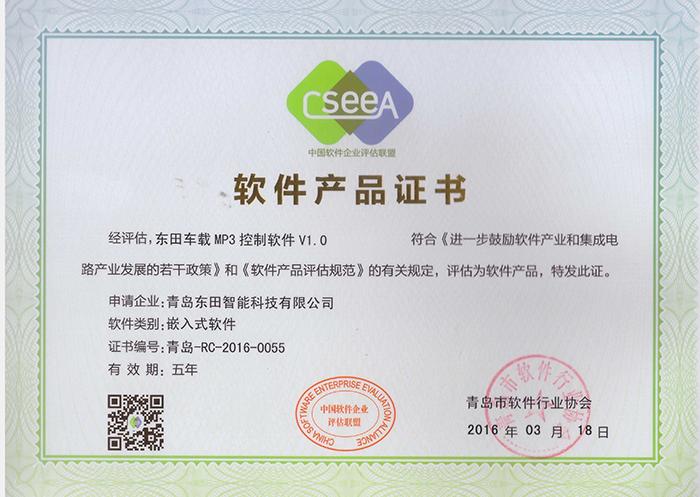 软件产品证书(车载MP3)