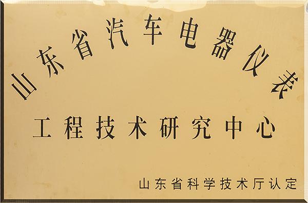 山东省汽车电器仪表工程技术研究中心
