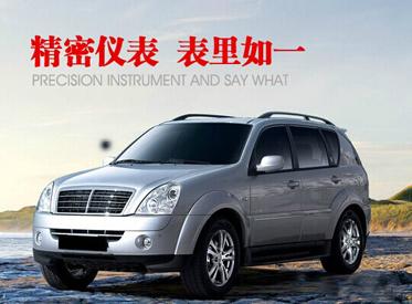 项目公司: 新东方汽车仪表