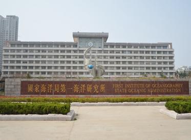 项目公司: 国家海洋局第一海洋研究所