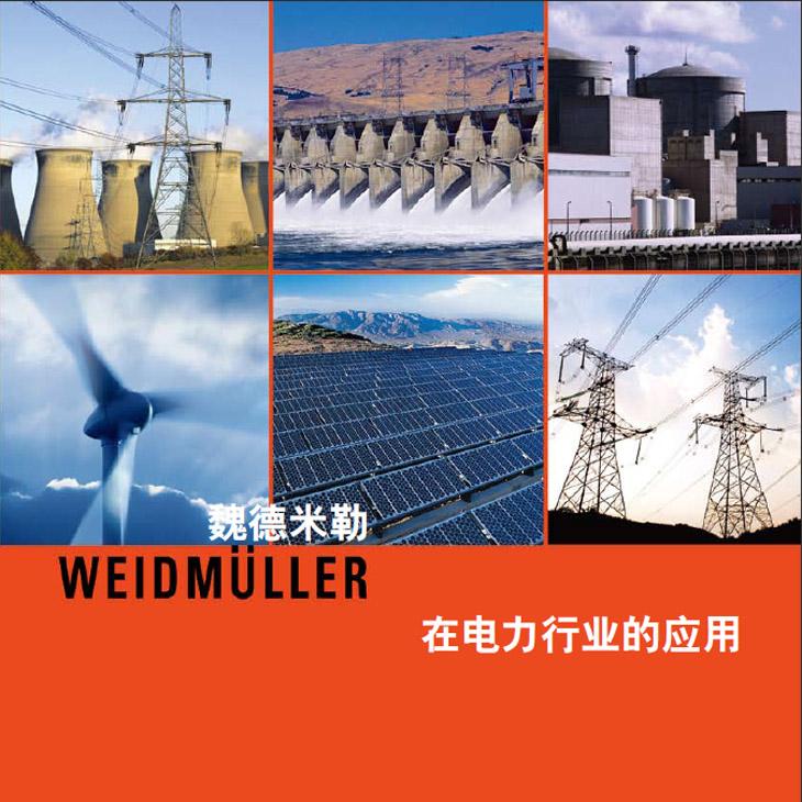 电力行业应用_Weidmuller(魏德米勒)