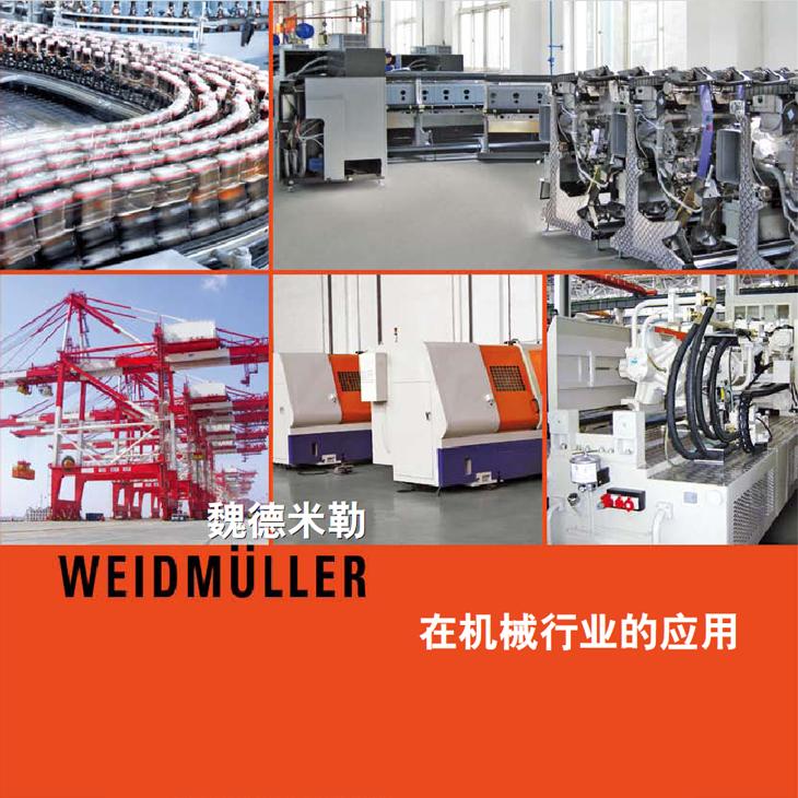 机械行业应用—Weidmuller(魏德米勒)