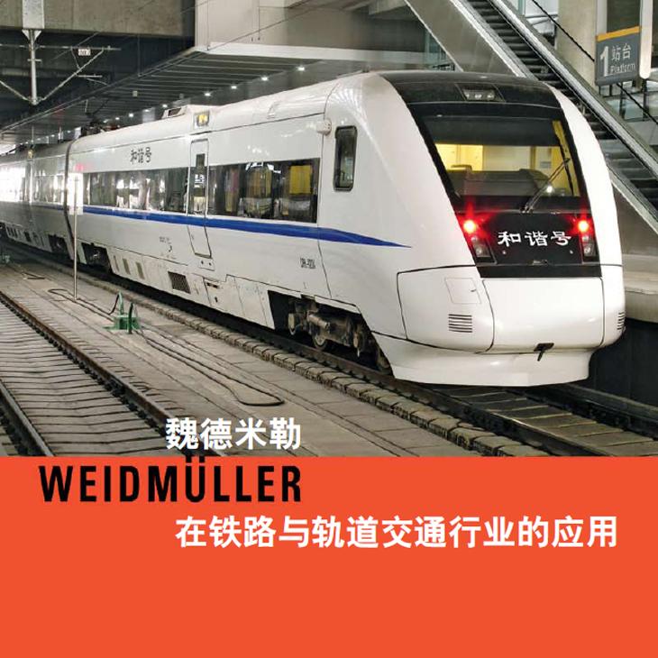 交通行业应用-Weidmuller(魏德米勒)