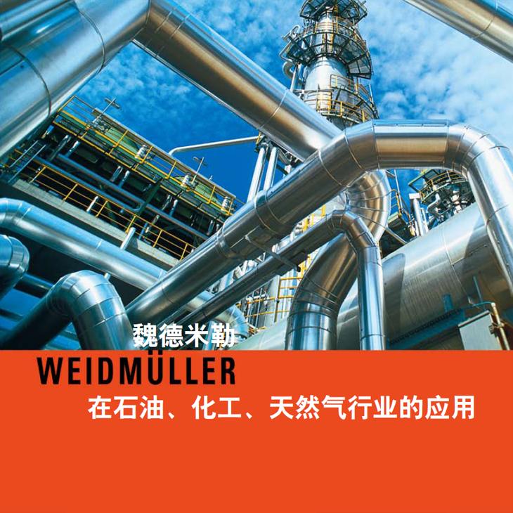 石油、化工、天然气行业应用-Weidmuller(魏德米勒)