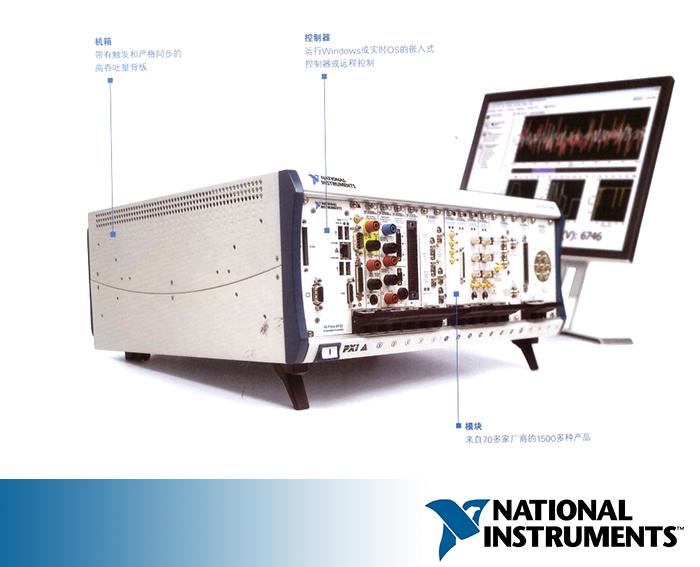 NI PXI硬件平台