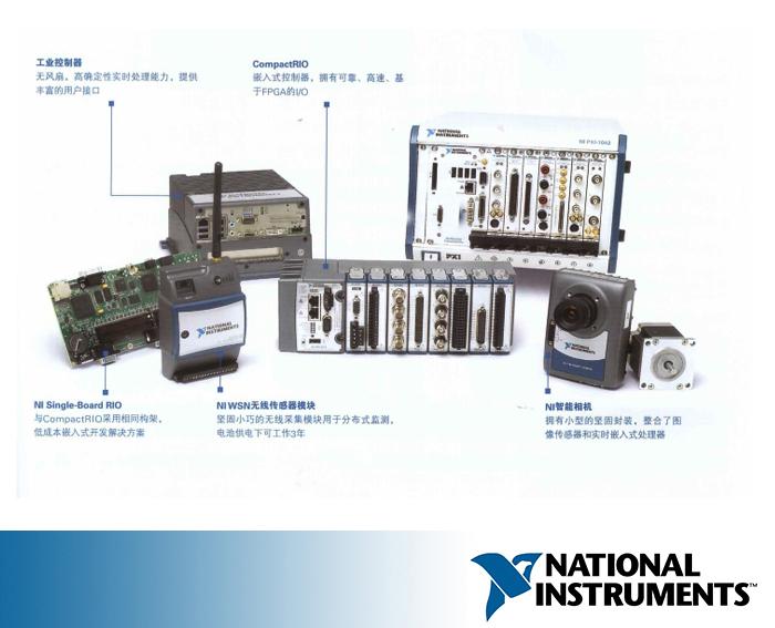 嵌入式工业测控系统