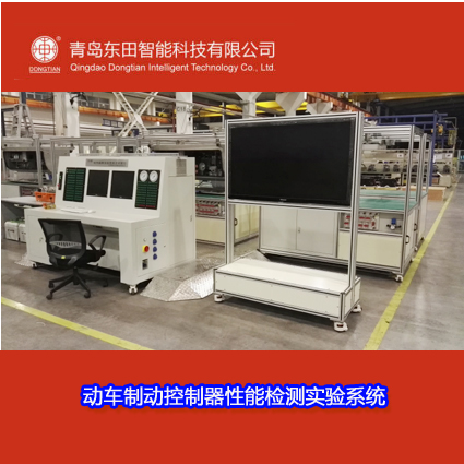动车制动控制器性能检测实验系统